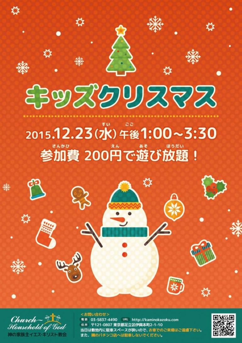 キッズクリスマスオモテ-1-770x1092