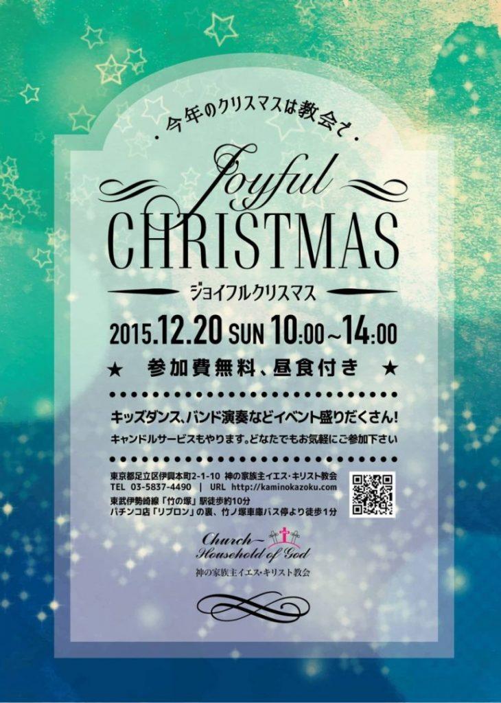 ジョイフルクリスマス-1-770x1080