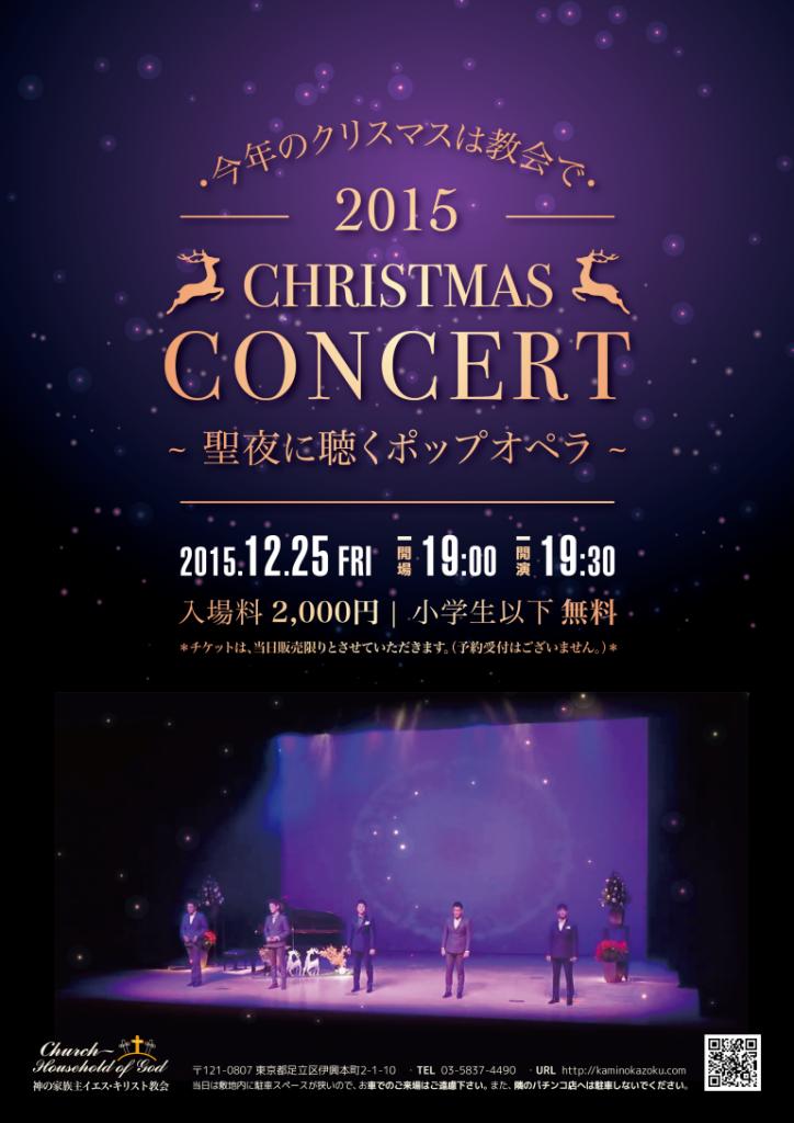 concert2015-01-770x1089