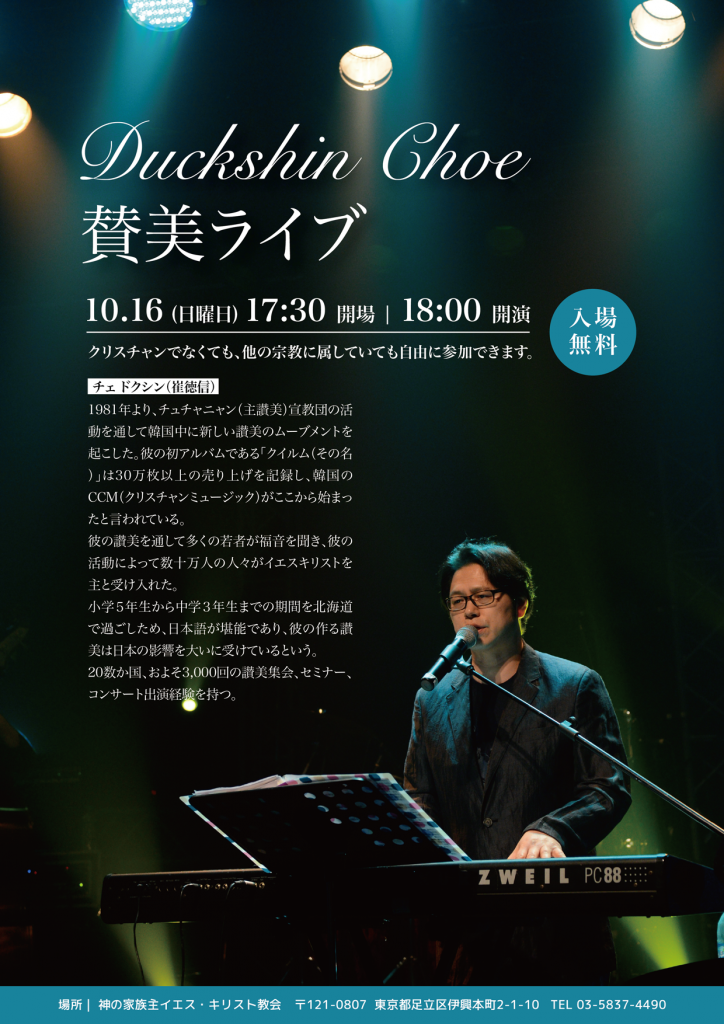 choe-01