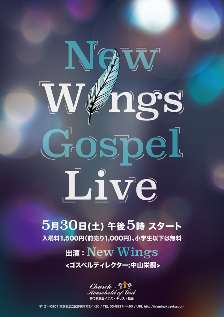 new-wings