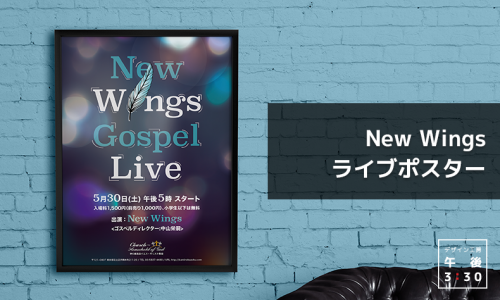 new-wings_mockup
