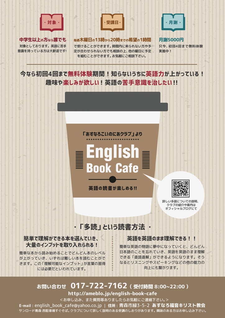english_book_cafe_2-01