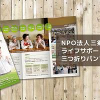 misato_npo