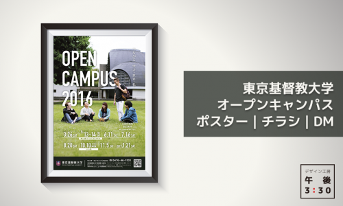 tcu_open