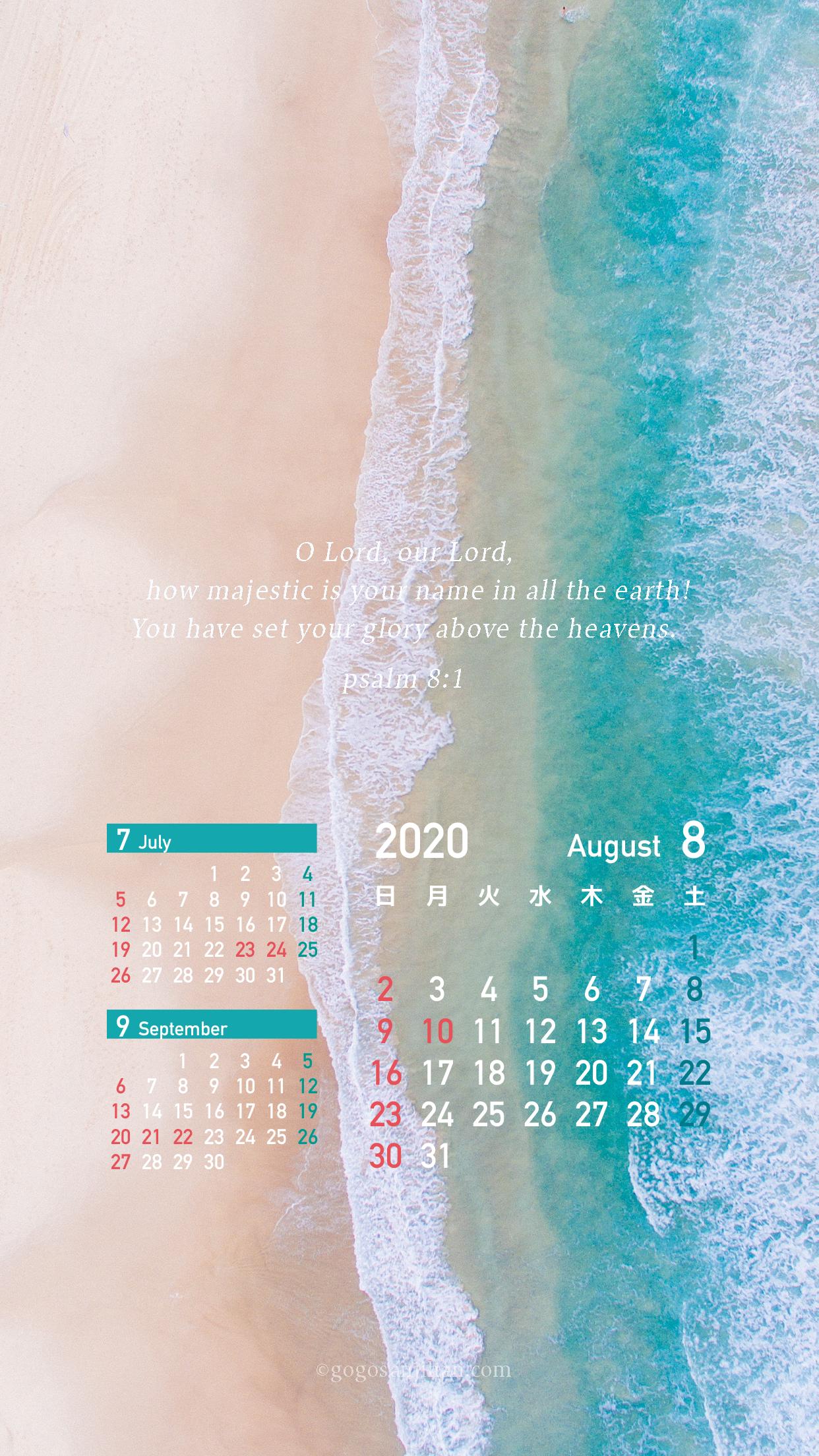 スマホ年8月カレンダー壁紙 みことば壁紙をリリースしました フリーダウンロード Iphone アンドロイド デザイン工房 午後3 30