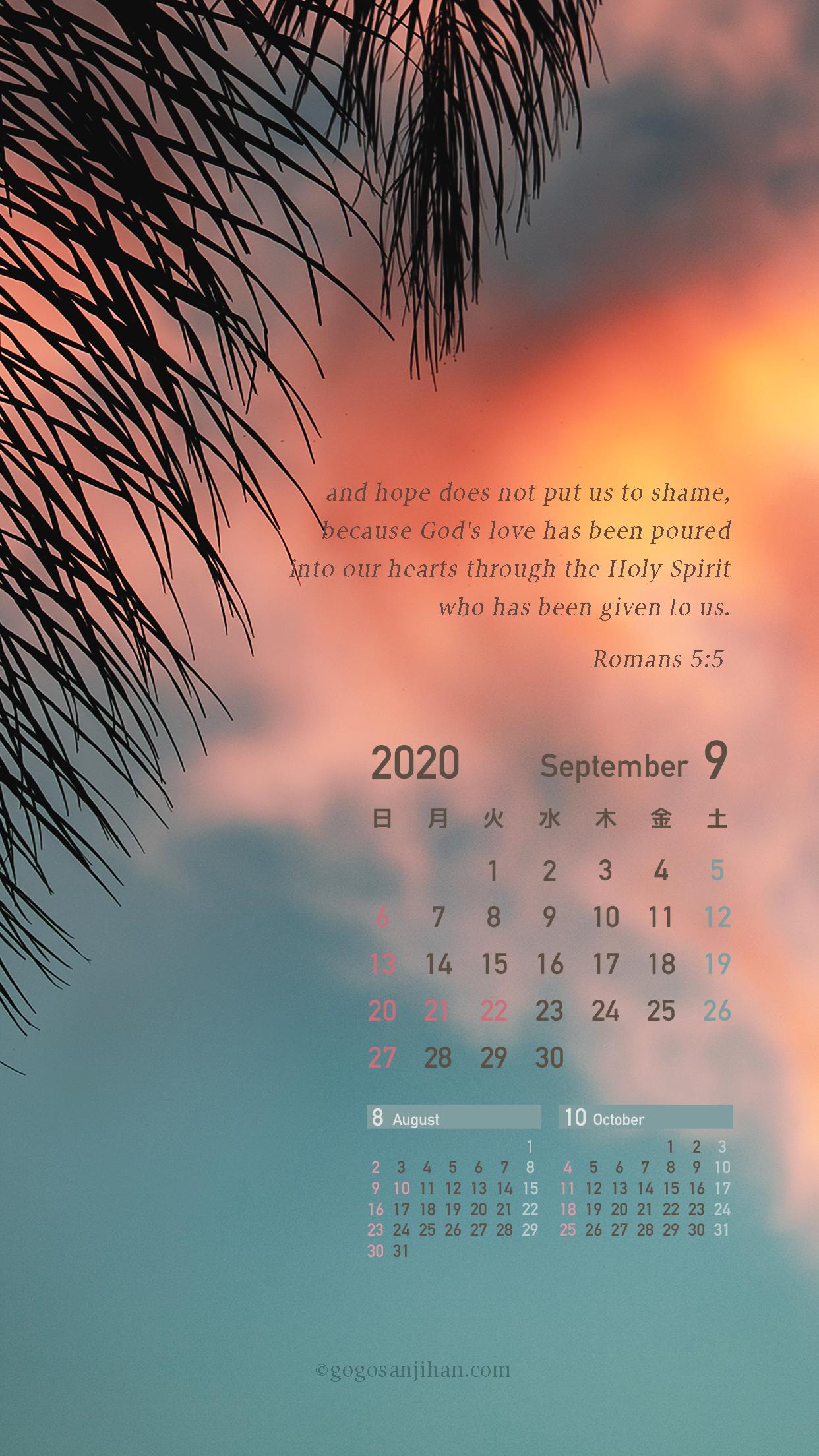 スマホ年9月カレンダー壁紙 みことば壁紙をリリースしました フリーダウンロード Iphone アンドロイド デザイン工房 午後3 30