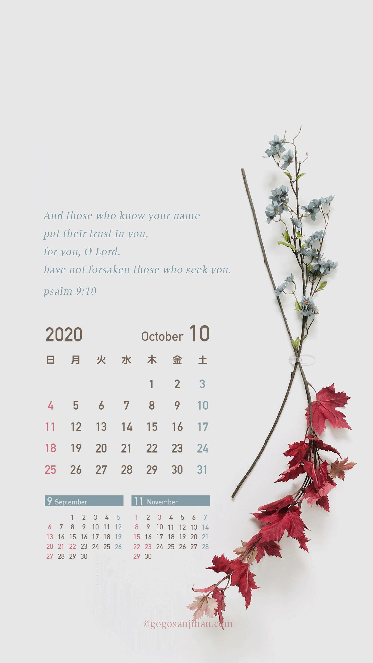 スマホ年10月カレンダー壁紙 みことば壁紙をリリースしました フリーダウンロード Iphone アンドロイド デザイン工房 午後3 30